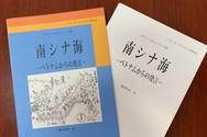 Sách về chủ quyền Biển đảo của Việt Nam được dịch và xuất bản tại Nhật