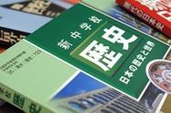 Xã hội hóa biên soạn sách giáo khoa phổ thông, bài học từ Nhật Bản